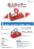 テープカッター『卓上カッター』製品カタログ