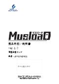 荷重センサ『MusloaD(マスロード)』製品取扱い説明書