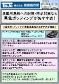 【車載用基板への耐振・防水対策】黒色ポッティング