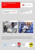 レーザーシャフトアライメントシステム カタログ
