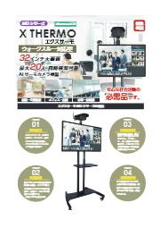 「X THERMO / エクスサーモ」MD-32シリーズ 表紙画像
