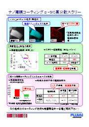 ナノ薄膜コーティングα-SiC高分散スラリー(開発品) 表紙画像