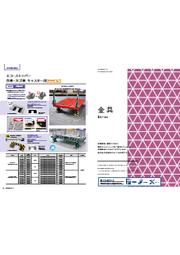 金具シリーズ 製品カタログ 表紙画像