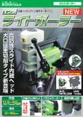 小型ハンディタイプ磁気ボーラー『ISK-LB50SX』