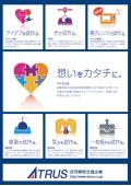 株式会社アトラス 技術紹介カタログ