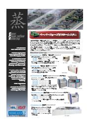 『VPSリフロー装置』 表紙画像