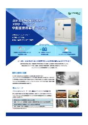 防災・非常時の停電に備える 大容量・コンパクトな産業用蓄電システム【停電・BCP対策】 表紙画像
