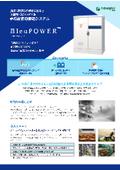 防災・非常時の停電に備える 大容量・コンパクトな中型産業用蓄電システム『BleuPOWER』【停電・BCP対策】 表紙画像