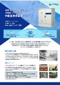 防災・非常時の停電に備える 大容量・コンパクトな中型産業用蓄電システム【停電・BCP対策】 表紙画像