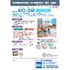 製品カタログ[BIO-DM除菌プラス]20200417.jpg