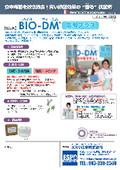 """""""香る""""抗菌&消臭剤「BIO-DM(R) 除菌プラス」 表紙画像"""