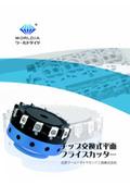 工具費を30%減!北京ワールドダイヤ アルミ加工用 超高速PCDフライスカッター カタログ 表紙画像