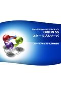 ORION SS スケーラブルサーバ スケーラブルサーバアプライアンス  表紙画像