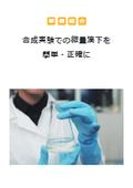 【事例紹介】合成実験での微量滴下を簡単・正確に