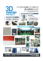 3Dプリンティング 事例写真&動画資料 表紙画像