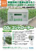 施設園芸用CO2コントローラー『SA-Kシリーズ』