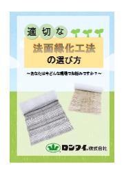 選定ガイド『適切な法面緑化工法の選び方』 表紙画像