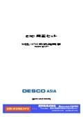 ESD 調査セット MODEL: 19790 取扱説明書
