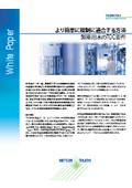 【技術資料・水質管理】製薬用水のTOC要件 - より簡単に規制に適合する方法