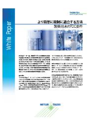 【技術資料・水質管理】製薬用水のTOC要件 - より簡単に規制に適合する方法 表紙画像