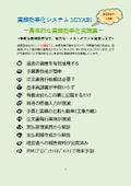現場効率化支援システム『MIYABI』業務効率化実践集