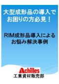 RIM成形による大型樹脂成形品『アキレスタフロン』※事例資料進呈