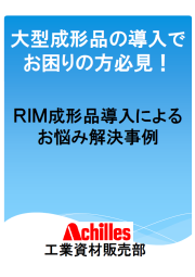 RIM成形による大型樹脂成形品『アキレスタフロン』※事例資料進呈 表紙画像