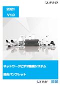 ネットワークビデオ監視システム 総合カタログ 2021 V1.0