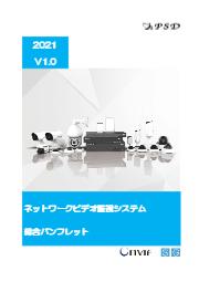 ネットワークビデオ監視システム 総合カタログ 2021 V1.0 表紙画像