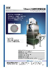 1BeamX線異物検査装置『TGX30-01S』 表紙画像