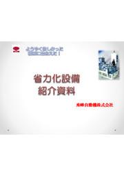 省力化設備の設計・製作 表紙画像
