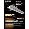IP66 ベースライト.jpg