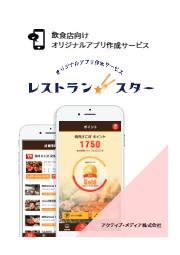 オリジナルアプリ作成サービス『レストランスター』 表紙画像