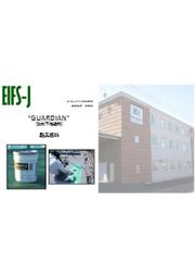 【製品資料】GUARDIAN(防水下地塗料) 表紙画像