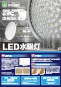 【業務用】LED水銀灯