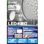 【業務用】LED水銀灯 表紙画像