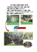 【資料】2度の被震 兵庫県淡路島 洲本市
