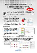 Works対応 PDMソフトウエア『サーチマネージャープロ2』 表紙画像