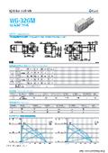 ウォームギアモータ『WG-32GM-01TYPE&02TYPE』 表紙画像