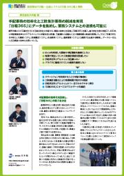株式会社大木組(とび・土工):建設業向け日報・出面システム「日報365」導入事例 表紙画像