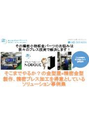 【技術資料】小物板金パーツのソリューション事例集 表紙画像