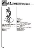 プリント基板用/中継接続用コネクタ『JFA-J300シリーズ』