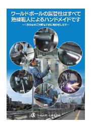 【製造工程】ワールドポールの鋼管柱 表紙画像