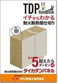 耐火断熱間仕切り『タイカダンパネル』ハンドブック ※無料進呈中!