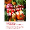 表紙案(食品).jpg