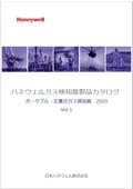 ハネウェルガス検知器製品カタログ「ポータブル・定置式ガス検知器」2020.vol.1