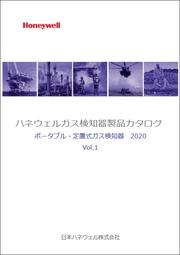 ハネウェルガス検知器製品カタログ「ポータブル・定置式ガス検知器」2020.vol.1 表紙画像
