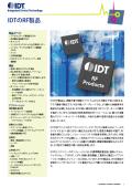 IDTのRF製品 表紙画像