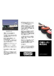 穴織カーボン株式会社 事業紹介 表紙画像