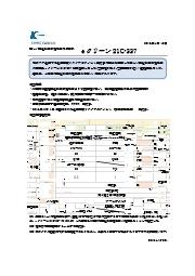 炭化水素系洗浄剤『eクリーン21C-337』製品カタログ 表紙画像